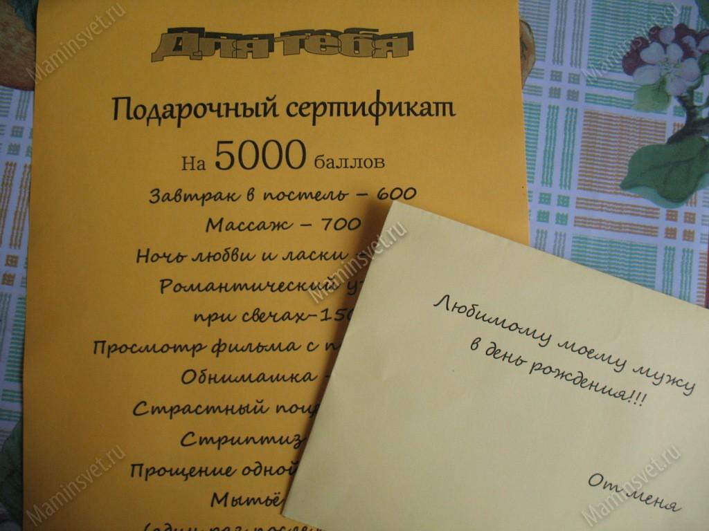 Подарок мужчине сертификат на 56